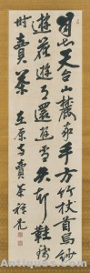 Antique Japanese Calligraphy Scroll