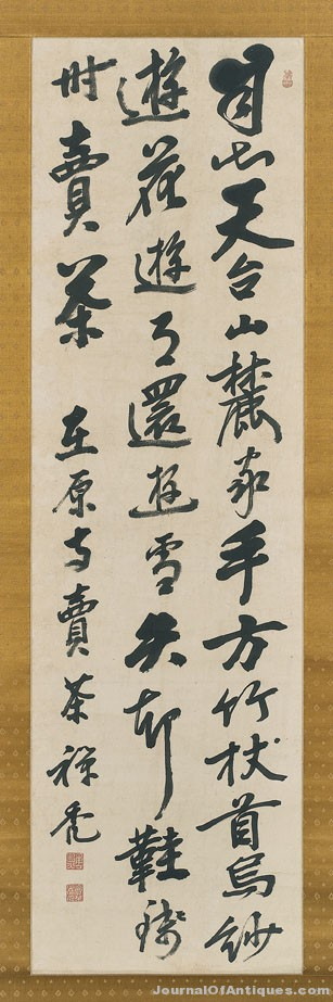Antique Japanese Calligraphy Scroll The Journal Of