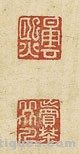 Chinese Calligraphy Paper Scroll