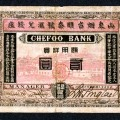 Gavels 'N Paddles: Chefoo Bank $2 banknote, $8,430, Archives International