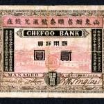 Gavels 'N Paddles: Chefoo Bank $2 banknote, $8,430, Archives International