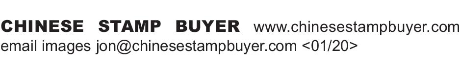 Chinese Stamp Buyer